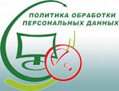 Политика в отношении обработки персональных данных ГКУ ЦЗН г.Таштагола